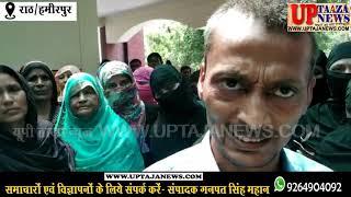 राठ में मकान मालिक पर गैंगरेप के आरोप को लेकर सैकड़ों की संख्या में महिलाओं का हंगामा