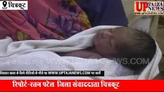 चित्रकूट में एम्बुलेंस न मिलने से नवजात शिशु की मौत