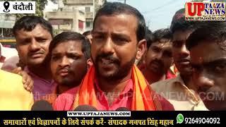 चंदौली में भाजपा ने पाकिस्तान के प्रधानमंत्री का पुतला फूंका