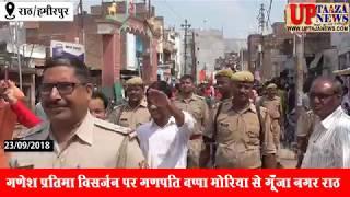 गणेश प्रतिमा विसर्जन पर गणपति बप्पा मोरिया से गूॅंजा नगर राठ