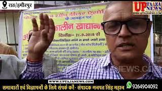राठ में राशन कोटेदारों ने की अनिश्चित कालीन खाद्यान्न उठान बंदी