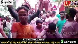 कन्नौज में 10 दिन तक चलने वाला गणेश महोत्सव धूमधाम से मनाया गया