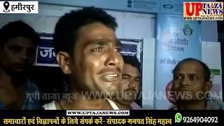 हमीरपुर में जान बचाने के लिए घायल को ले गये अस्पताल डाक्टरों की लापरवाही ने लेली जान