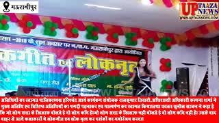 मऊरानीपुर मेला जलविहार महोत्सव में हुआ अखिल भारतीय लोकगीत एवं लोकनृत्य कार्यक्रम आयोजित