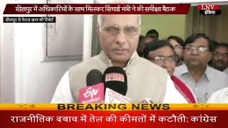 सीतापुर में अधिकारियों के साथ मिलकर सिंचाई मंत्री ने की समीक्षा बैठक
