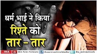 धर्म भाई ने किया बहन का सौदा ...। Jaipur Crime News । IBA NEWS
