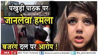Pankhuri Pathak पर जानलेवा हमला, बजरंग दल के गुस्से का शिकार हुई ! ... |