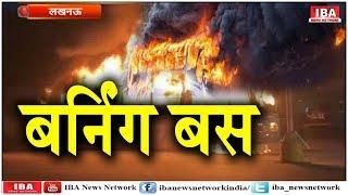 चलती बस में  जब अचानक लगी आग, फिर क्या हुआ ... | Fire in moving bus in Lucknow | IBA NEWS |