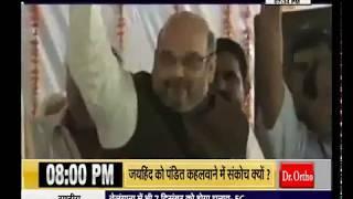 PSE के चुनावी सर्वे ने BJP के लिए दिए शुभ संकेत, जानें किन राज्यों में BJP की पकड़ है मजबूत?