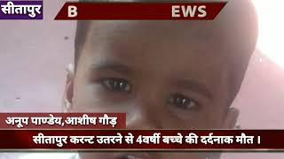 सीतापुर करन्ट उतरने से 4वर्षी बच्चे की दर्दनाक मौत ।