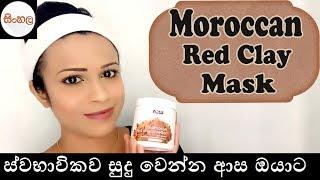 Moroccan Red Clay Mask/ස්වභාවිකව සුදු වෙන්න ආස ඔයාට