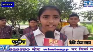 DAV पुलिस पब्लिक स्कूल के बच्चो ने निकली स्वछता रैली