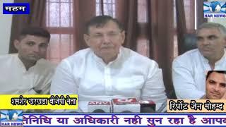 शमशेर खरकड़ा ने ली सरपंचों की बैठक प्रधानमंत्री मोदी के आगमन की कर रहे हैं तैयारी