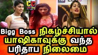 Bigg Boss நிகழ்ச்சியால் யாஷிகவுக்கு வந்த பரிதாப நிலைமை|Bigg Boss Tamil 2 yashika|Yashika Anandh