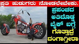 ಪ್ರಪಂಚದ ಅತಿದೊಡ್ಡ ಬೈಕ್ ಬಗ್ಗೆ ಗೊತ್ತಾದ್ರೆ ದಂಗಾಗ್ತೀರಾ | Worlds biggest Bike | #News | Top Kannada TV