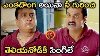 ఎంత దొంగ అయినా నీ గురించి తెలియనోడికి సింగిలే - Telugu Comedy Scenes Latest - Sunil, Prudhvi Raj