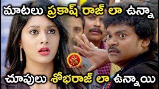 మాటలు ప్రకాష్ రాజ్ లా ఉన్నా చూపులు శోభరాజ్ లా ఉన్నాయి - Telugu Comedy Scenes - Shakalaka Shankar