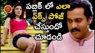 పబ్లిక్ లో ఎలా ఎక్స్ పోజ్ చేస్తుందో చూడండి - Telugu Movie Scenes Latest - Sunil, Richa Panai