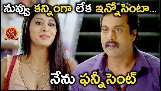 నువ్వు కన్నింగా లేక ఇన్నోసెంటా... నేను ఫన్నీ సెంట్ - Telugu Movie Scenes Latest - Sunil, Sushma Raj