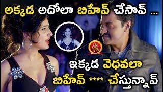 అక్కడ అదోలా బిహేవ్ చేసావ్ ... ఇక్కడ వెధవలా బిహేవ్ **** చేస్తున్నావ్ - Telugu Movie Scenes Latest