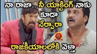 నా రాజా... నీ యాక్టింగ్ నాకు కూడా నేర్పారా రాజకీయాలలోకి వెళ్తా - Telugu Movie Scenes Latest