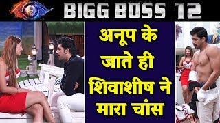 Jasleen GETS CLOSER To Shivashish After Anup Jalota's Eviction | Bigg Boss 12