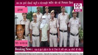 दिल्ली पुलिस ने पकड़ा शातिर चोर, पुलिस के नाम पर करता था चोरी || DIVYA DELHI NEWS