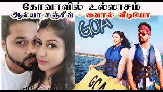 கோவாவில் உல்லாசம் - ஆல்யா சஞ்சீவ் - வைரல் வீடியோ | Alya and Sanjeev love trip