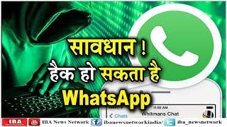 WhatsApp USERS सावधान, HACK हो सकता है आपका WhatsApp ...   IBA NEWS  