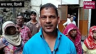 Roop nagar story.. सिर से छत छीनने को लेकर रोज डर डर जी रहा है 30 से 40 लोगों का परिवार ।