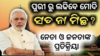 Narendra Modi to contest from Puri- Reaction of Leaders and Public in Bhubaneswar-PPL News Odia