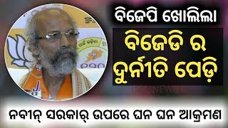 BJP targets BJD and CM Naveen Patnaik on different issues-Pratap Sarangi-PPL News Odia-Bhubaneswar