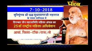 Shri Sudha Sagar JI Maharaj | 25th Mahila Adhiveshan Part-1| Anwa-Tonk(Rajasthan)|Date:-7/10/2018