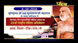Shri Sudha Sagar JI Maharaj | 25th Mahila Adhiveshan Part-4| Anwa-Tonk(Rajasthan)|Date:-6/10/2018