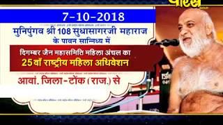 Shri Sudha Sagar JI Maharaj | 25th Mahila Adhiveshan Part-3| Anwa-Tonk(Rajasthan)|Date:-7/10/2018