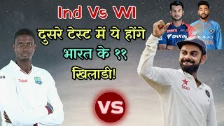 India Vs West Indies 2nd Test Predicted Playing eleven (XI) | Cricket News Today