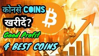 4 BEST COINS FOR GOOD PROFIT || यह 4 COINS दे सकते हैं आपको बहुत अच्छा RETURN