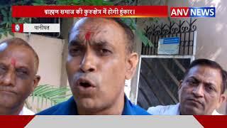 ब्राह्मण समाज की कुरुक्षेत्र में होगी हुंकार || ANV NEWS