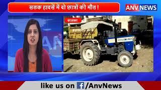 Anv News Ki सुपरफास्ट खबरे || ANV NEWS