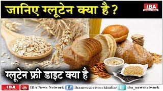 सेहत के लिए बहुत ज़रूरी होता है ग्लूटेन, जानिए इसकी ... | What is Gluten | Gluten free Diet |