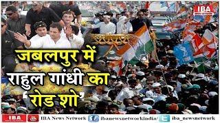 Rahul Gandhi mega roadshow in MP's Jabalpur   IBA NEWS NETWORK  