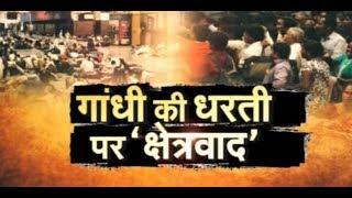 GUJRAT मॉडल' में उत्तर भारतीय 'फिट' नहीं ?, गांधी की धरती पर क्षेत्रवाद क्यों ? | IBA NEWS |
