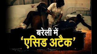 प्रेमी ने किया दंपत्ति पर acid attack, अवैध संबंध बनाने से ... | Bareilly | UP | IBA NEWS |