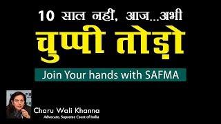 चुप्पी तोड़ो ! | Dr. Charu Wali Khanna | Join Your hands with SAFMA