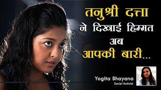तनुश्री दत्ता (Tanushree Dutta) ने दिखाई हिम्मत अब आपकी बारी... | Yogita Bayana, Social Activist
