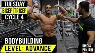 Get BIGGER ARMS with this Routine(Hindi / Punjabi)