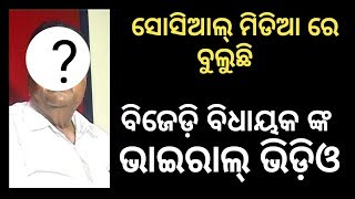 Kantabanji MLA Rebukes Voters- Odia Viral Video- PPL News Odia- BJD vs BJP- Bhubaneswar-Odisha