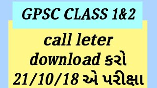 Gpsc class 1-2 exam call letter download start