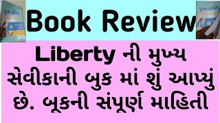 Liberty mukhya sevika book Review by cn learn