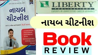 Liberty Nayab Chitnis Book 2018 Review / cn learn